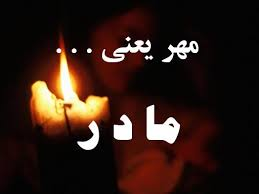 Image result for پیام تسلیت مادر
