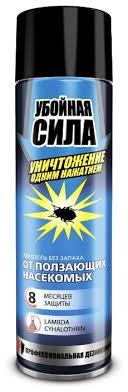 <b>Аэрозоль Убойная</b> сила от ползающих <b>насекомых</b> Уничтожение ...