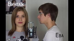 Винтаж - Ева (Кавер/<b>Cover</b>) - YouTube
