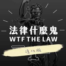 法律什麼鬼.復仇版
