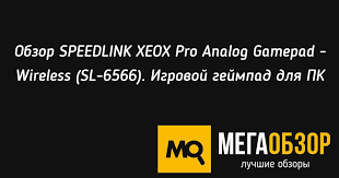 Обзор <b>SPEEDLINK XEOX Pro</b> Analog <b>Gamepad</b> - Wireless (SL-6566).