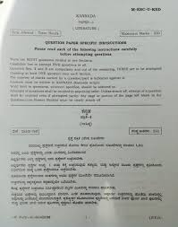 upsc ias civil services mains kannada literature optional upsc ias civil services mains 2016 kannada literature optional question paper 1 insights