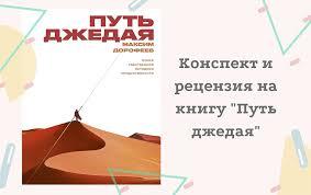 """""""<b>Путь джедая</b>"""", краткий обзор книги Дорофеева   by Vitaly ..."""
