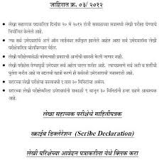 government application do we are posting really nice application