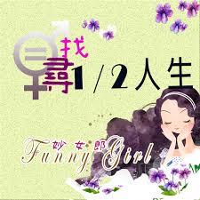 妙女郎Funny Girl-尋找典藏臺灣女子的二一人生