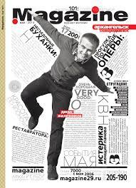 Magazine: Май / May 2014 by Magazine - issuu