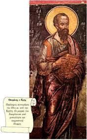 Αποτέλεσμα εικόνας για προς ρωμαίους