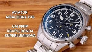 Наручные <b>часы Aviator V</b>.<b>2.25.0.169.5</b> — купить по выгодной цене ...