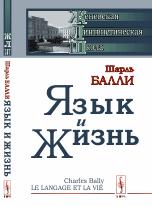 Купить книгу: Балли Ш. / Язык и жизнь. Пер. с фр ... - URSS.ru