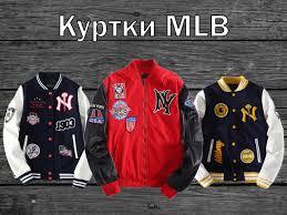 Купить бейсбольную <b>куртку</b> MLB выгодно