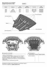 <b>Защита картера</b> двигателя Lada Vesta <b>Алюминий</b> - купить в ...