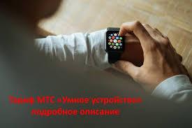 Тариф МТС «Умное устройство»: описание, стоимость, как ...