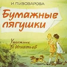 Бумажные <b>лягушки</b>, диафильм (1981) смотреть читать рассказ ...
