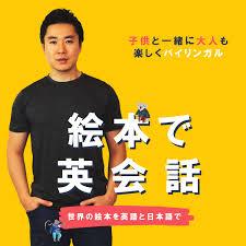 絵本で英会話 (Picture Books English)