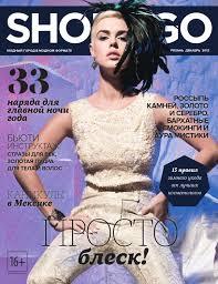 Журнал Shop&Go Рязань. Декабрь 2013. by SHOP&GO - issuu
