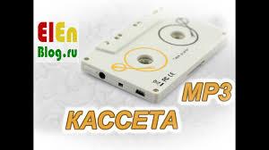 Кассета Адаптер mp3 - YouTube