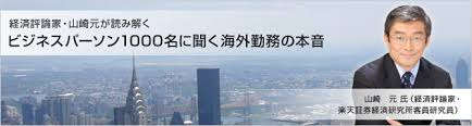 「山崎 元」の画像検索結果