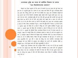 population effect on indian economy in hindi fii iitvir f