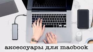<b>АКСЕССУАРЫ</b> для MacBook. Что может USB Type-C? - YouTube