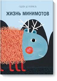 Годлен де Розамель. <b>Жизнь минимотов</b> – Лучшие Детские Книги