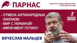 Украина не разрешит российской оппозиционной партии ПАРНАС проводить предвыборную агитацию в Крыму, - МИД - Цензор.НЕТ 6522