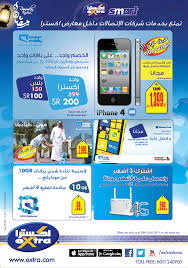 store special offer flyer to  extra store special offer flyer 17 to 30