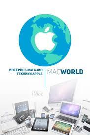 Macworld.com.ua iPhone 7/7 Plus Киев Украина | ВКонтакте