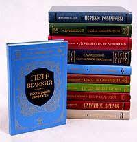 <b>К. Валишевский</b> (<b>комплект из</b> 11 книг) — купить в интернет ...