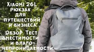 <b>Xiaomi</b> 26L <b>Travel</b> Business <b>Backpack</b> review II Всё для ноута ...
