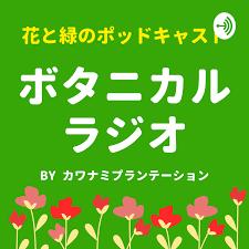 ボタニカルラジオ ~花や緑を楽しむポッドキャスト~