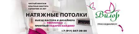 """Натяжные потолки """"<b>Вилор</b>""""   ВКонтакте"""