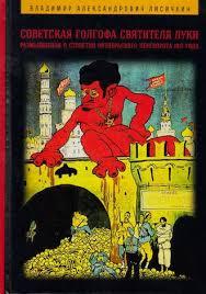 Владимир Александрович <b>Лисичкин</b>, <b>Советская Голгофа</b> ...