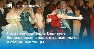 Ползуновский бал в Барнауле: белоснежные фраки, пышные ...
