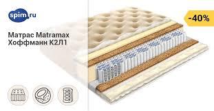 <b>Матрас Matramax Хоффманн К2Л1</b> — купить матрас Матрамакс ...