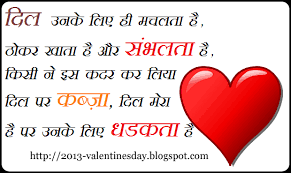 Happy Propose Day 2015 sms in Hindi message for propose day ... via Relatably.com