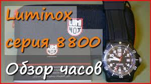 Наручные <b>часы Luminox</b> 8801 Black Ops - YouTube