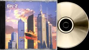 <b>Би</b>-<b>2 — Би</b>-<b>2</b>....И корабль плывёт (Альбом 2000 - Переиздание ...
