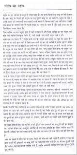essay on importance of essay on importance of water in hindi essay on the importance of satisfaction in hindi