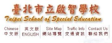 「臺北市立啟智學校」的圖片搜尋結果