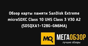 Обзор <b>карты памяти SanDisk Extreme</b> microSDXC Class 10 UHS ...
