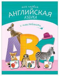 """Михайлов П. """"Моя первая английская <b>азбука с наклейками</b> ..."""
