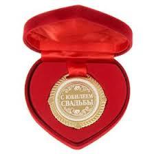 """<b>Медаль """"С юбилеем</b> свадьбы"""" (1430040) - Купить по цене от ..."""