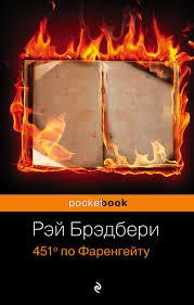 Рэй Брэдбери, <b>451</b> градус по <b>Фаренгейту</b> – скачать fb2, epub, pdf ...