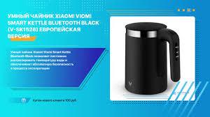 Умный чайник Xiaomi <b>Viomi Smart Kettle Bluetooth</b> Black V ...