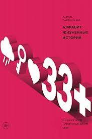 «<b>33</b>+. <b>Алфавит жизненных историй</b>» читать онлайн книгу автора ...