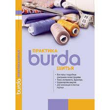 "<b>Книга</b> Б ""<b>Burda</b>. Практика шитья"" 99906032 купить за 651,00 ₽ в ..."