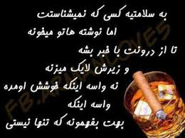 Image result for ‫به سلامتی‬‎