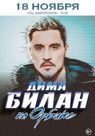 Купить онлайн билет на концерт <b>Дима</b> Билан в Ярославле по ...