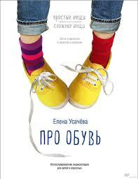 «<b>Про обувь</b>. <b>Иллюстрированная энциклопедия</b> для детей и ...