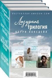 <b>Лазурная трилогия Кэрри Лонсдейл</b> (комплект из 3 книг ...